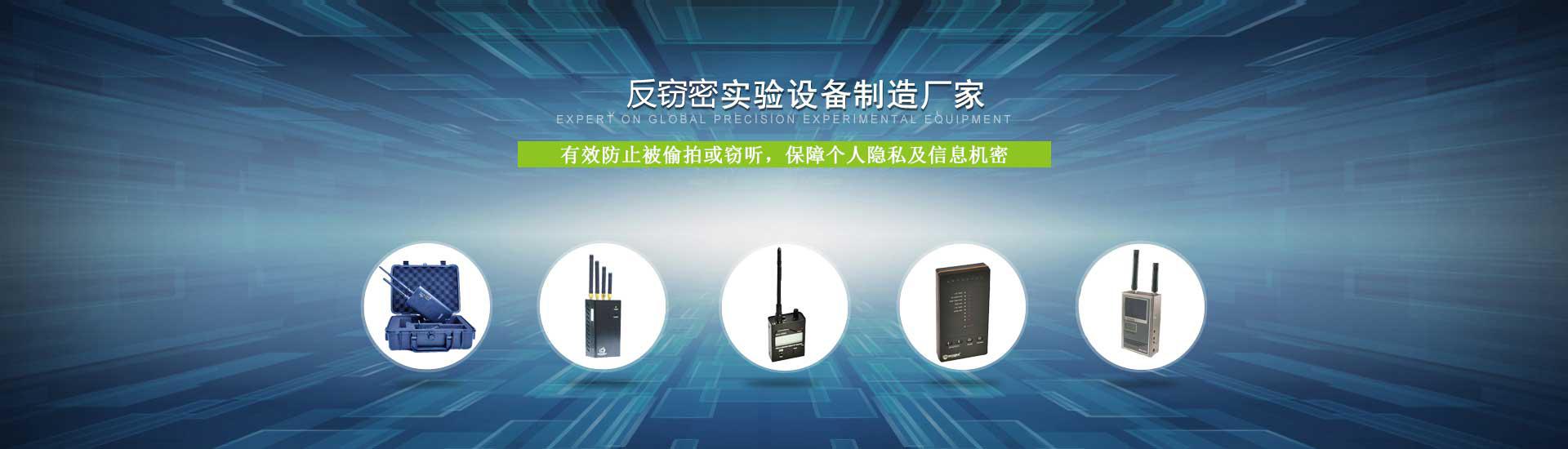 北京神州明达反窃听厂家