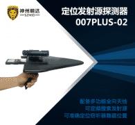 007PLUS-02高频反窃听设备探