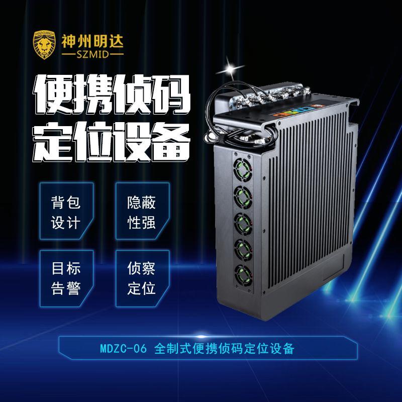 MDZC-06 全制式便携侦码定