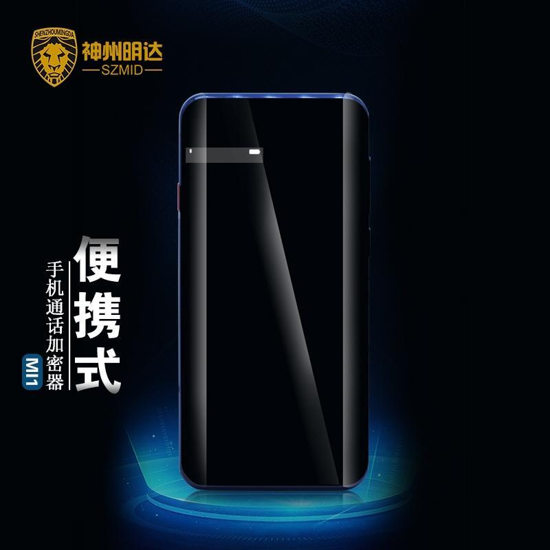 手机加密器Mi1
