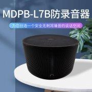 MDPB-L7录音干扰器的优势!