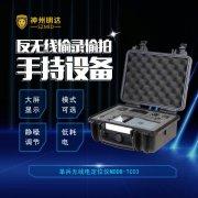 如何检测针孔摄像头?这个神器能帮你检测酒店有没有隐藏摄像头!