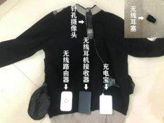 驾校教练的黑色毛衣里,藏着窃听器和摄像头用于考试作弊!